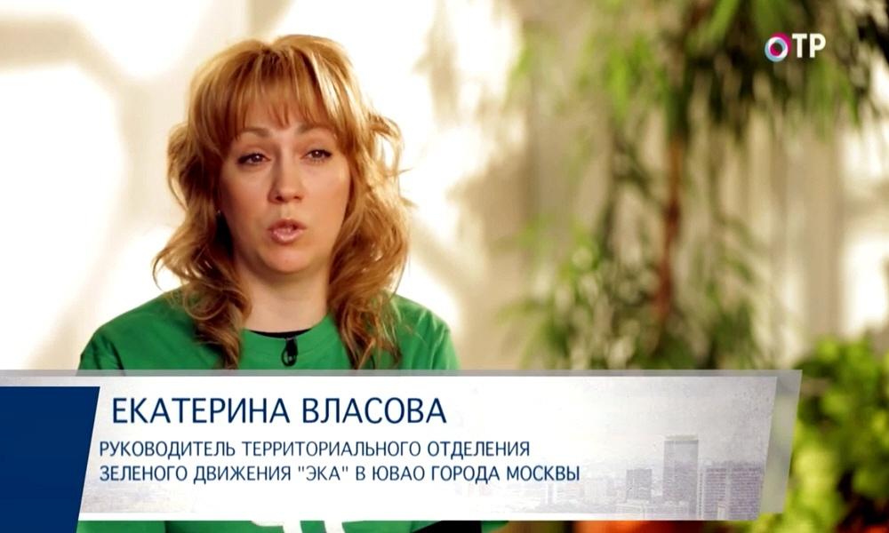 Екатерина Власова - руководитель территориального отделения Зелёного Движения ЭКА в ЮВАО города Москвы