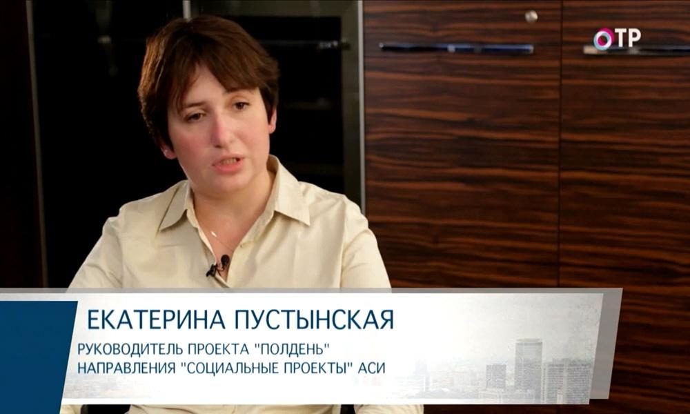 Екатерина Пустынская - руководитель проекта Полдень направления Социальные проекты Агентства стратегических инициатив