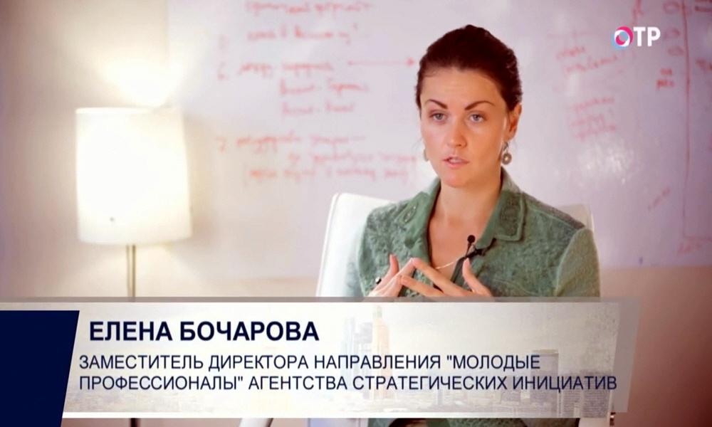 Елена Бочарова - заместитель директора направления Молодые профессионалы Агентства стратегических инициатив
