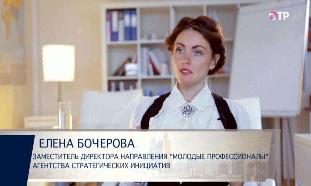 Елена Бочерова - заместитель директора направления Молодые профессионалы Агентства стратегических инициатив