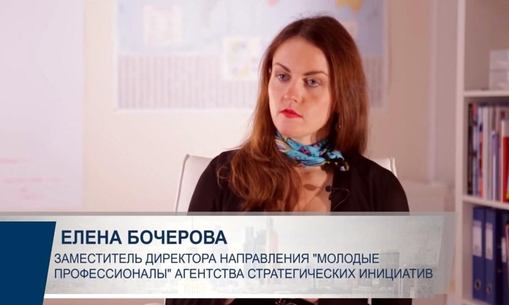 Елена Бочерова из Агентства стратегических инициатив