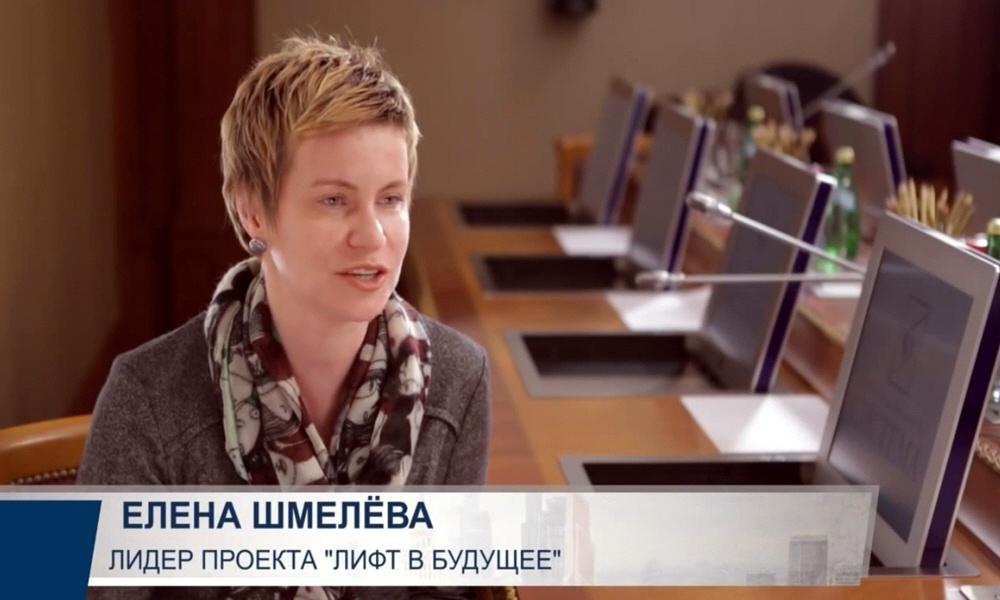Елена Шмелёва основатель образовательного проекта Лифт в будущее