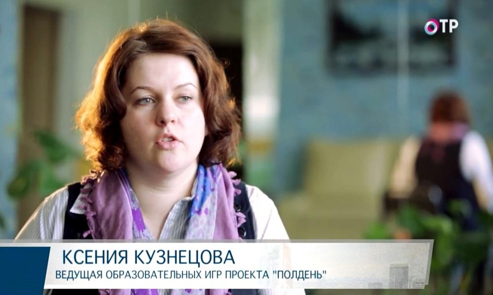 Ксения Кузнецова - ведущая образовательных игр проекта Полдень