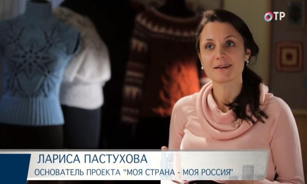 Лариса Пастухова - основатель конкурса молодёжных авторских проектов Моя страна — моя Россия