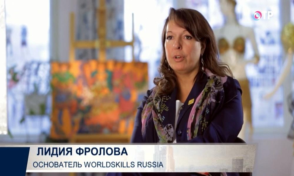 Лидия Фролова основатель национального чемпионата рабочих профессий WorldSkills Russia