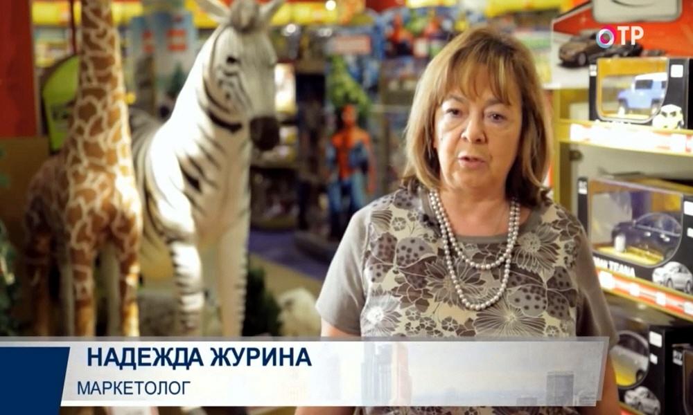 Надежда Журина - маркетолог и вице-президент ЗАО Торговый дом Гулливер&Ко