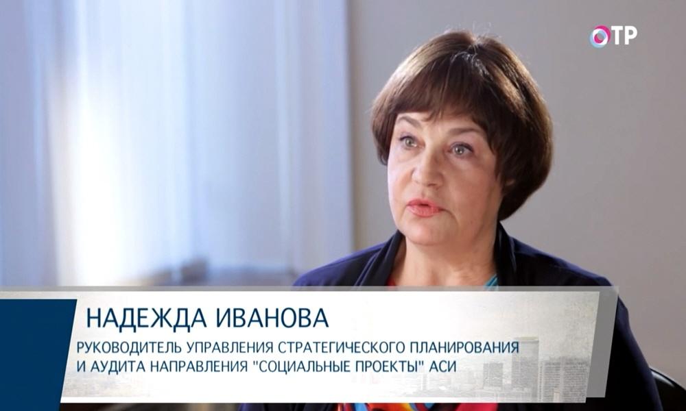 Надежда Иванова - руководитель управления стратегического планирования и аудита направления Социальные Проекты Агентства стратегических инициатив