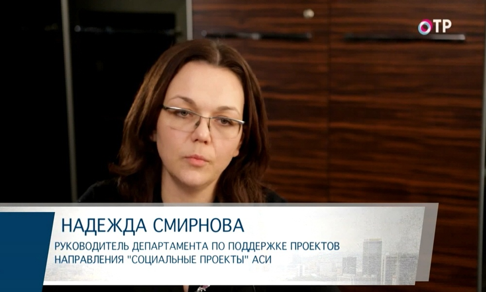 Надежда Смирнова - руководитель департамента по поддержке проектов направления Социальные проекты Агентства стратегических инициатив