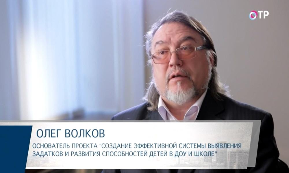 Олег Волков - основатель системы выявления задатков и развития способностей детей в ДОУ и школе