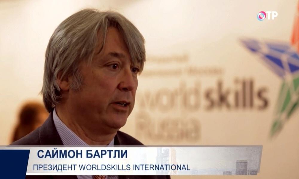 Саймон Бартли - президент WorldSkills International