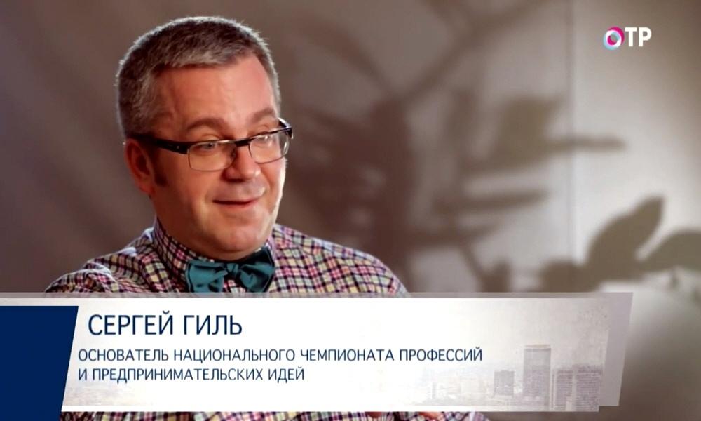 Сергей Гиль - основатель Национального чемпионата профессий и предпринимательских идей