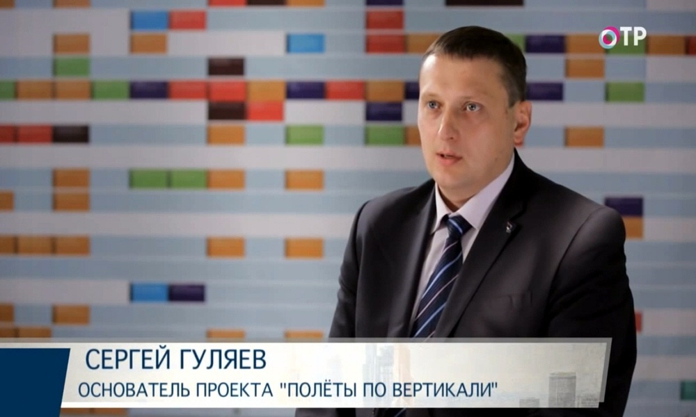Сергей Гуляев Основатель проекта Полёты по вертикали Основатели