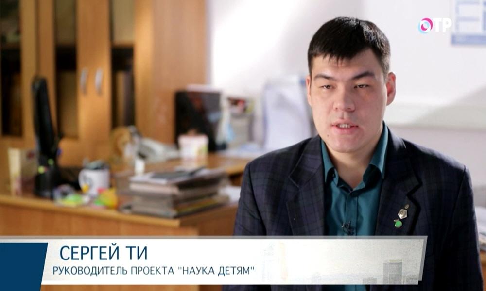 Сергей Ти - управляющий проектной деятельности образовательного проекта Наука Детям