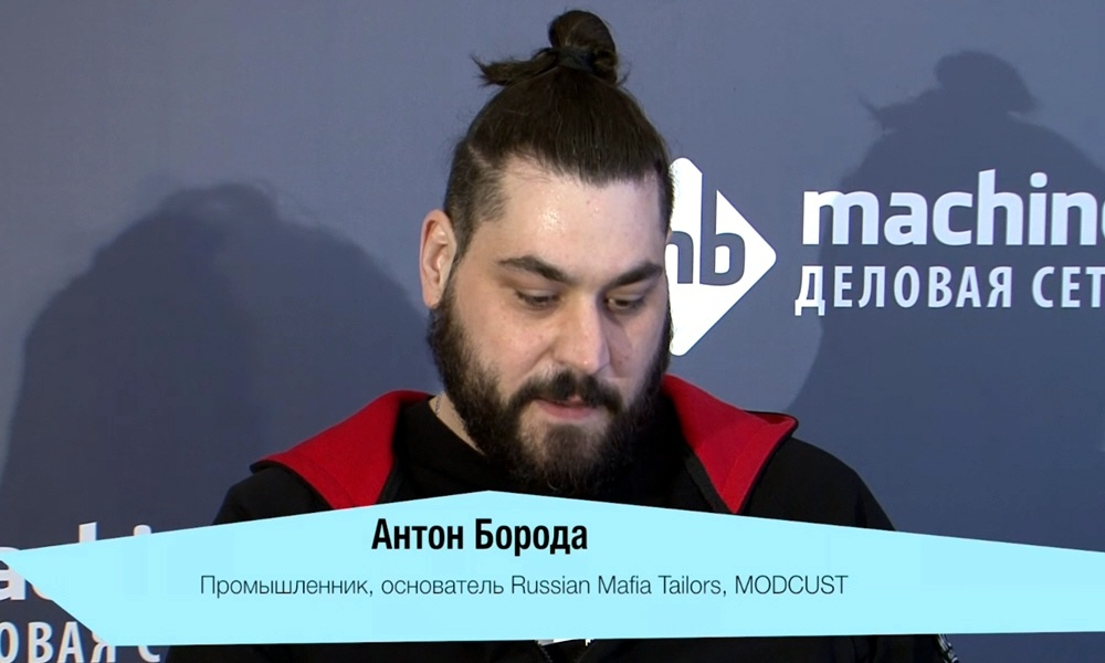 Антон Борода - основатель одёжного бренда Russian Mafia Tailors