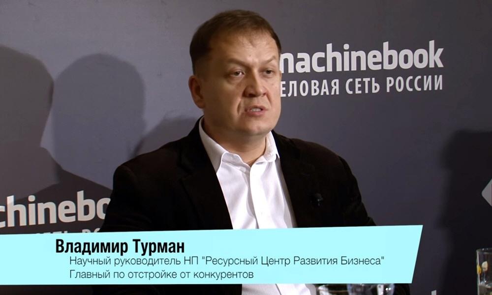Владимир Турман - руководитель НП Ресурсный Центр Развития Бизнеса