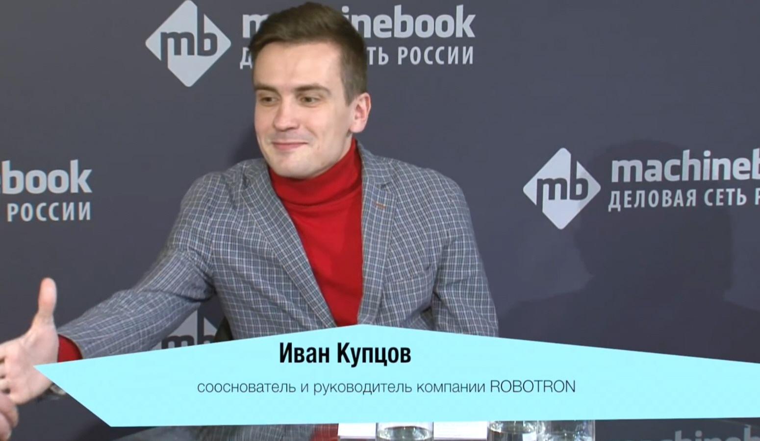Иван Купцов - сооснователь и руководитель компании Robotron