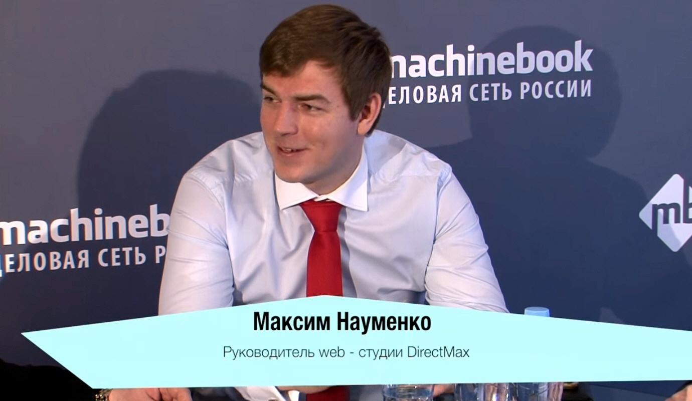 Максим Науменко - основатель студии веб-разработок DirectMax