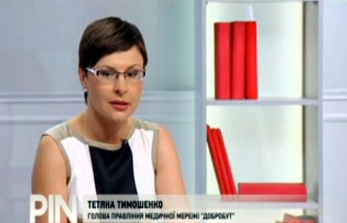 Татьяна Тимошенко глава правления Медицинского центра Добробут PIN-код