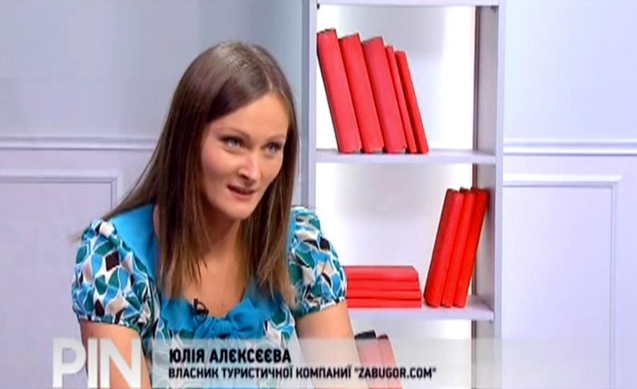 Юлия Алексеева - соучредитель и управляющий партнёр туристической компании ZABUGOR
