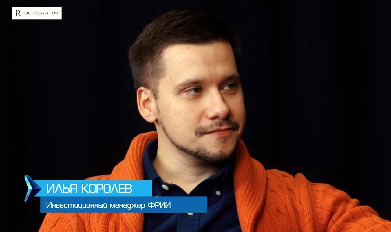 Илья Королев - инвестиционный менеджер Фонда развития интернет-инициатив