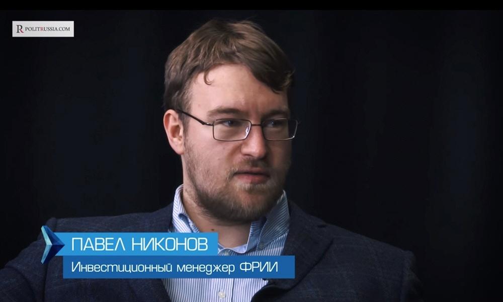 Павел Никонов - инвестиционный менеджер Фонда развития интернет-инициатив