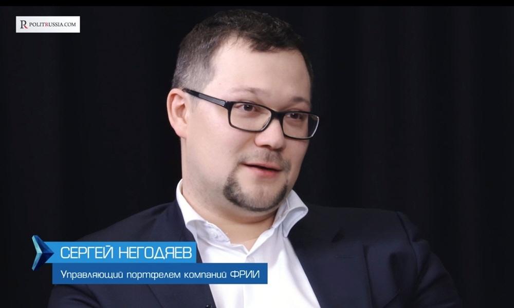 Сергей Негодяев - управляющий портфелем Фонда развития интернет-инициатив