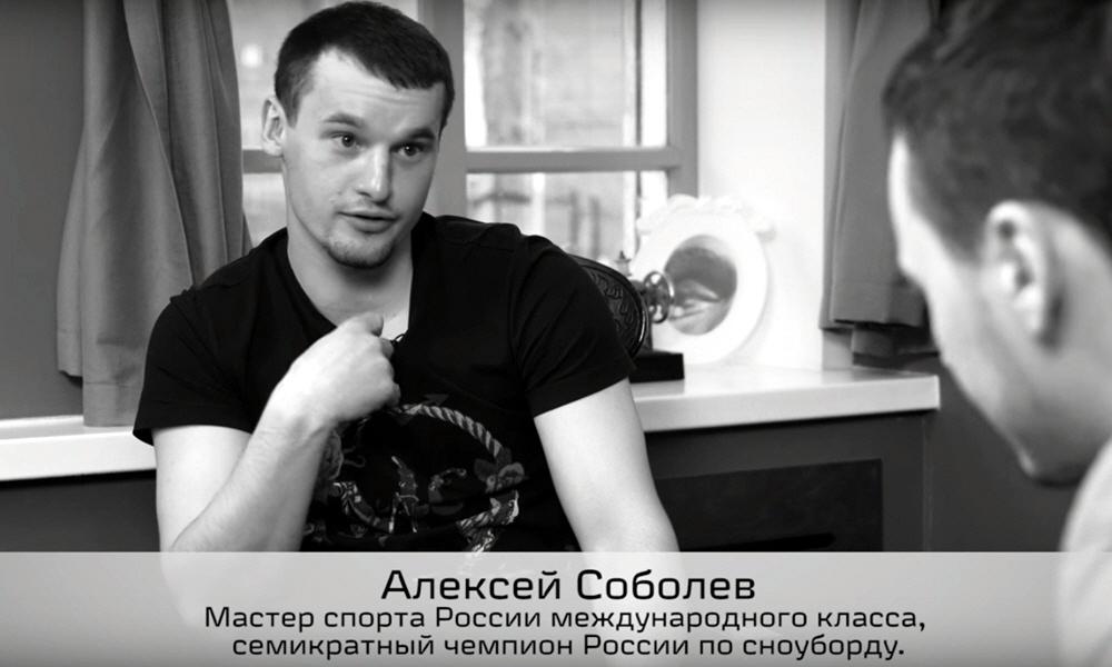 Алексей Соболев - профессиональный сноубордист