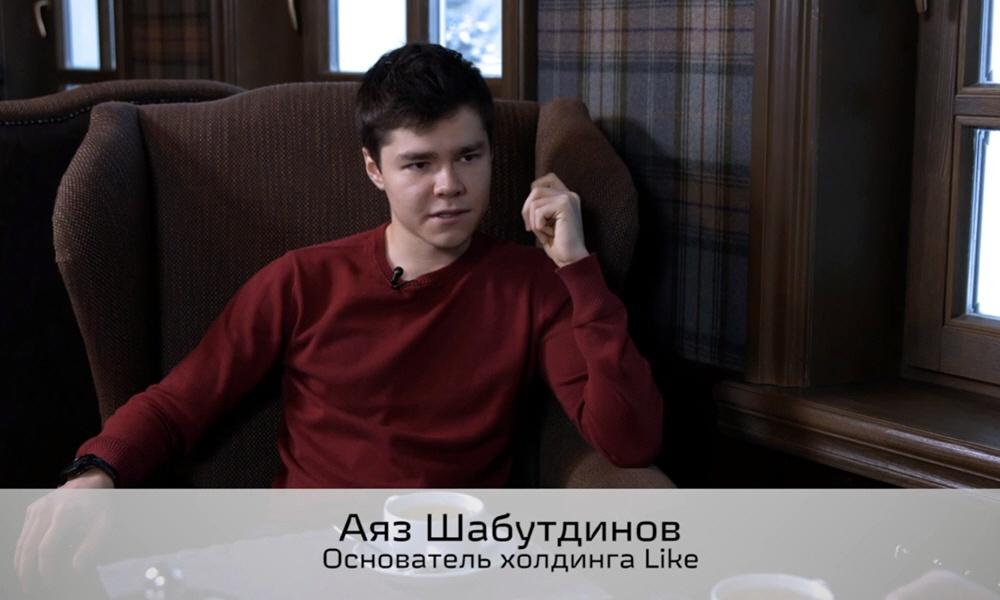 Аяз Шабутдинов - основатель и руководитель группы компаний Like