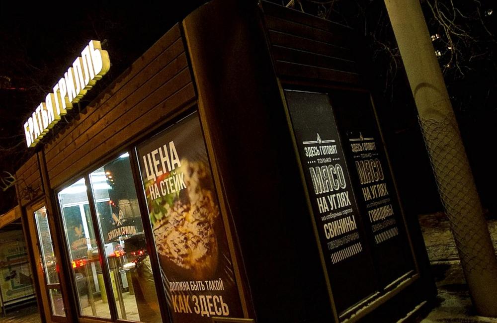 Открытие кафе по продаже жареного мяса
