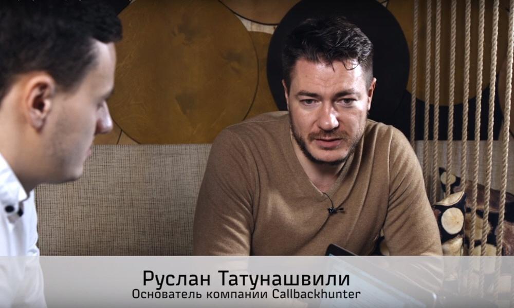 Руслан Татунашвили - сооснователь и генеральный директор компании CallbackHunter