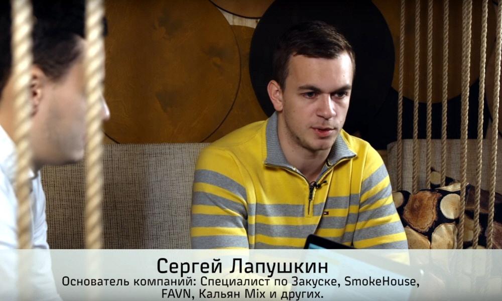 Сергей Лапушкин - основатель сети кальянных Smoke House