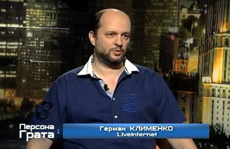Герман Клименко основатель и владелец сервиса статистики LiveInternet