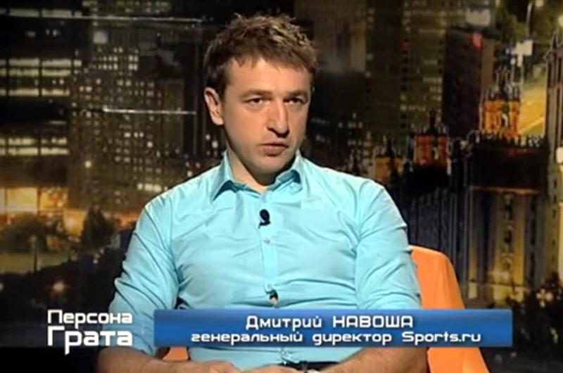 Дмитрий Навоша генеральный директор интернет-проекта Sports.ru