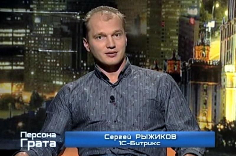 Сергей Рыжиков основатель и генеральный директор компании 1С-Битрикс