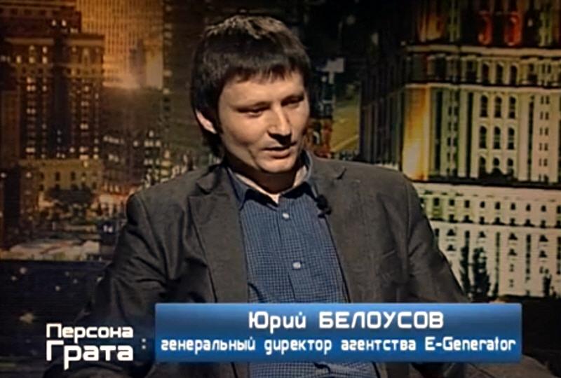 Юрий Белоусов создатель креативно-коммуникационного агентства E-generator