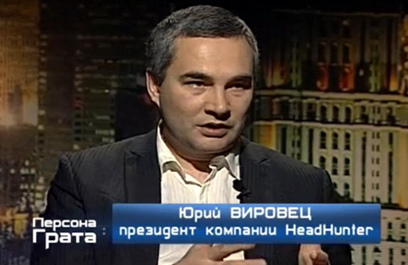 Юрий Вировец = президент компании Headhunter