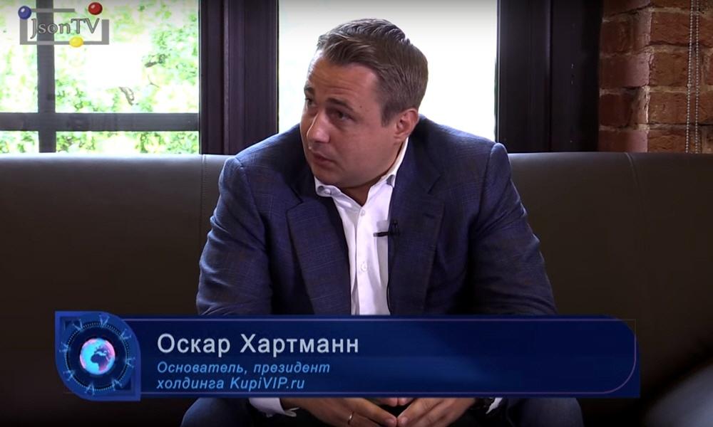 Оскар Хартманн - основатель и президент холдинга KupiVIP