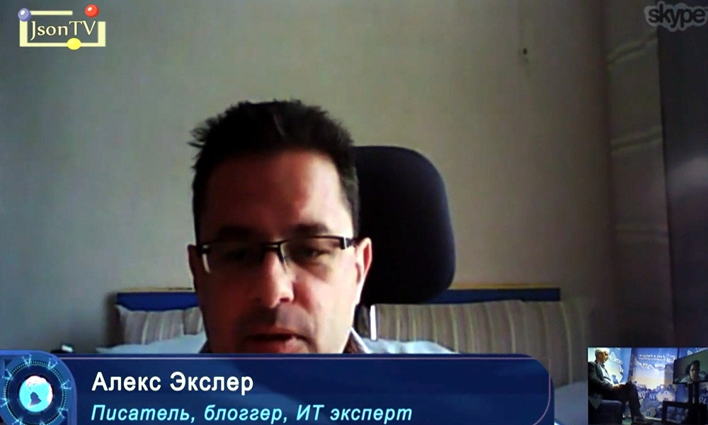 Алексей Экслер - писатель, блогер, IT-эксперт