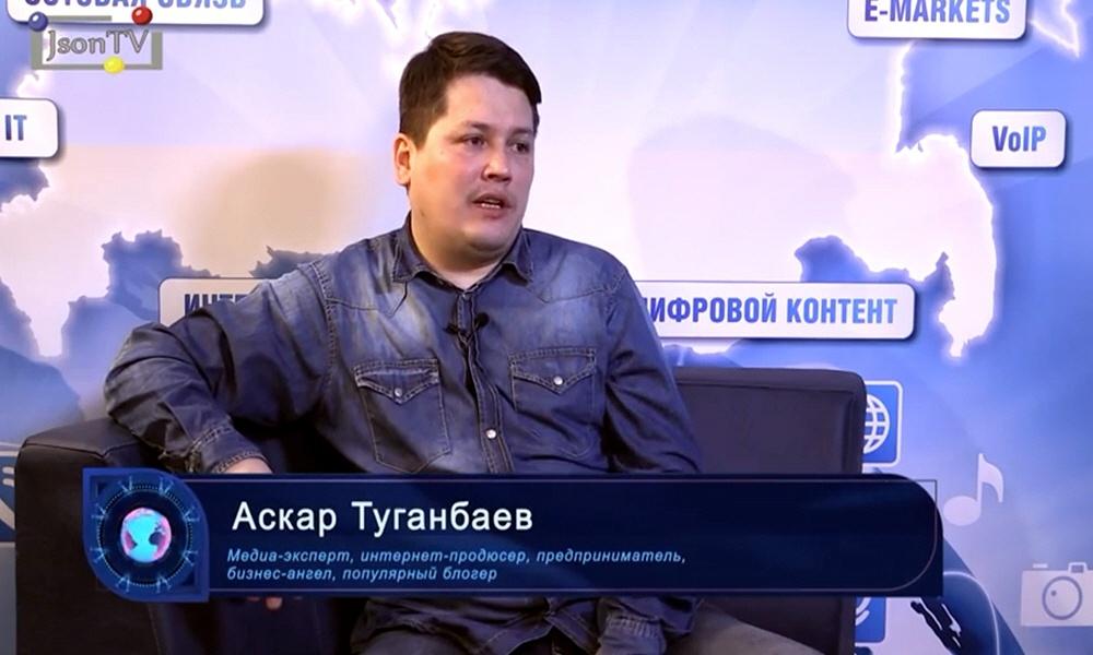 Аскар Туганбаев - медиа-эксперт, серийный предприниматель, глава компании SecondScreen Labs