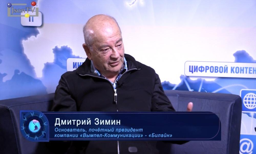 Дмитрий Зимин - основатель компании Вымпелком