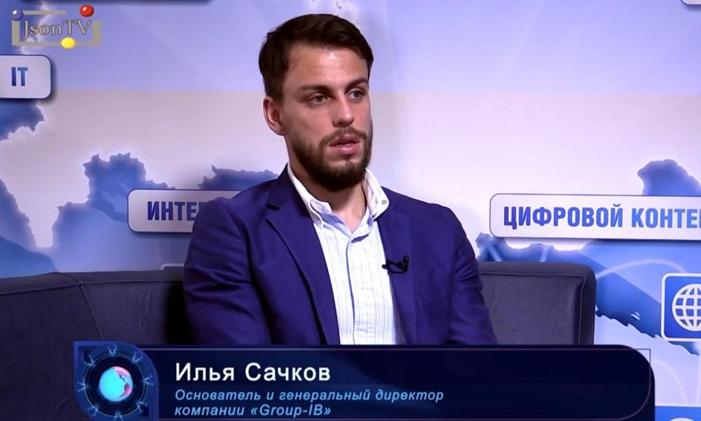 Илья Сачков - основатель и генеральный директор компании Group-IB