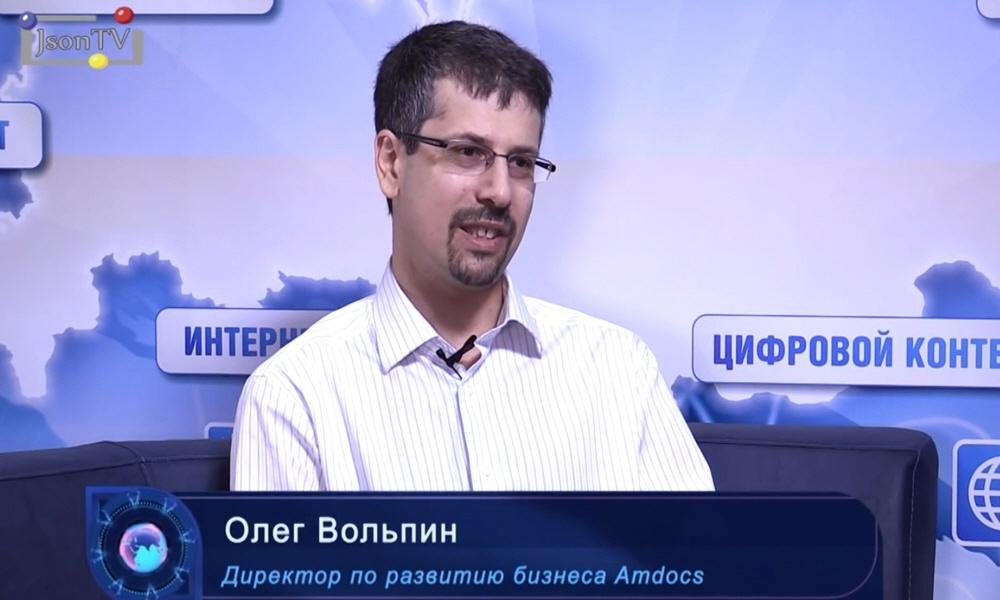 Олег Вольпин - региональный вице-президент компании Amdocs в Европе