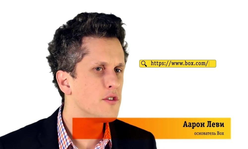 Аарон Леви основатель и генеральный директор компании Box План Б