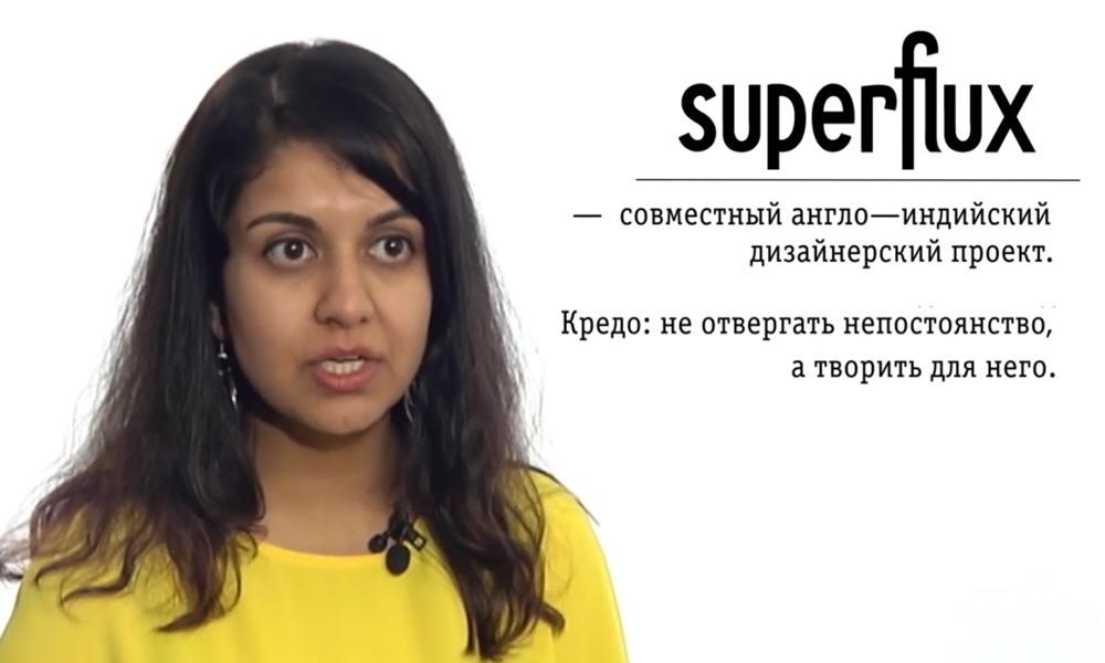 Анаб Джейн основатель и генеральный директор студии Superflux План Б