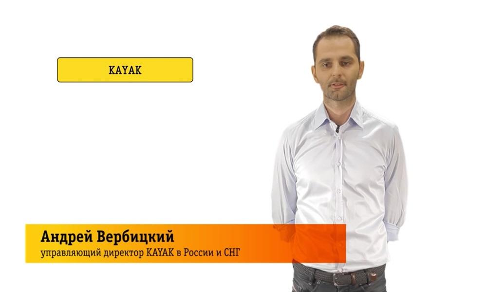 Андрей Вербицкий - Управляющий директор компании KAYAK в России и СНГ