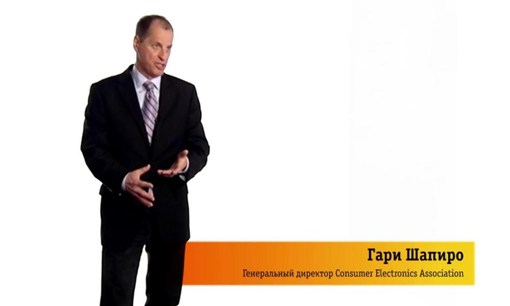 Гари Шапиро - генеральный директор американской Ассоциации Потребительской Электроники