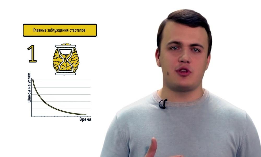 Главные ошибки стартапов Даниил Мишин