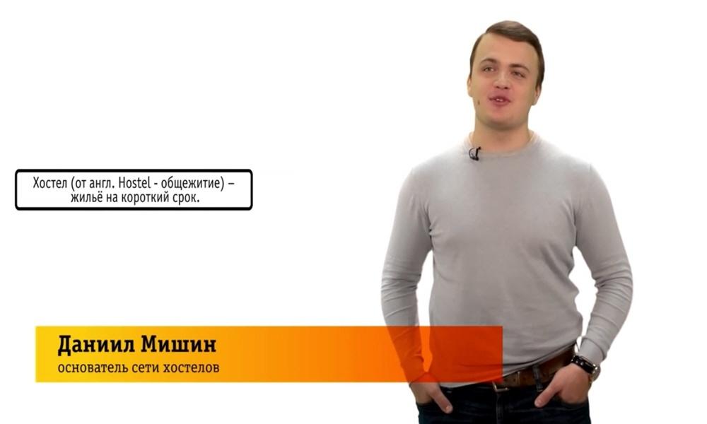 Даниил Мишин - основатель сети хостелов Bear Hostels