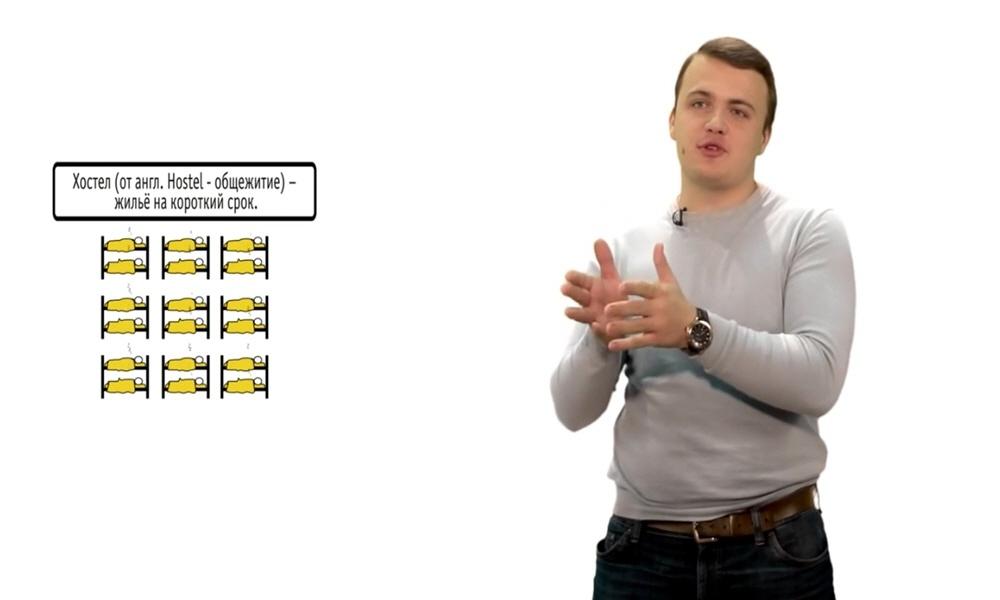 Даниил Мишин - хостельный бизнес