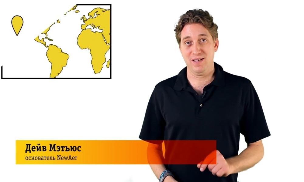 Дейв Мэтьюс - основатель компании NewAer